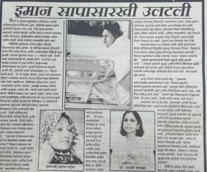 Eman-press-article
